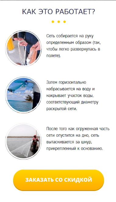 рыболовные сети волгоград