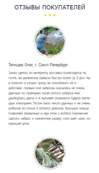 сети рыболовные российские купить