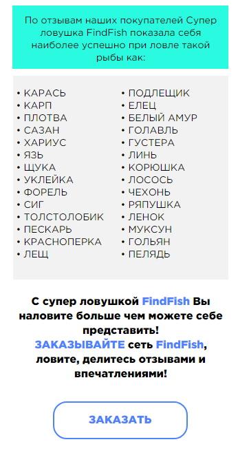 рыболовные сети на заказ